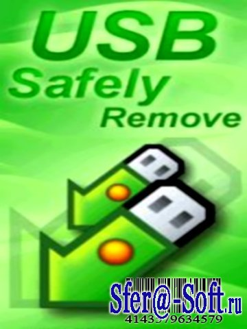 USB Safely Remove 4.2.5.879 Final Rus