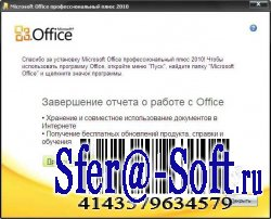 Microsoft Office 2010 Rus by Krokoz