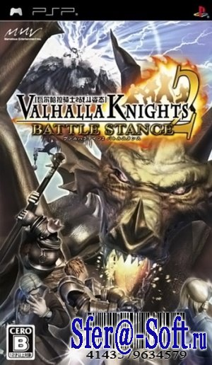 Valhalla Knights 2: Battle Stance