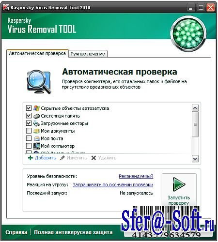 Kaspersky Virus RemovaL TooL 9.0.0.722 build 17-04 (30.01.2010)