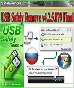 USB Safely Remove v4.2.5.879 UnaTTended