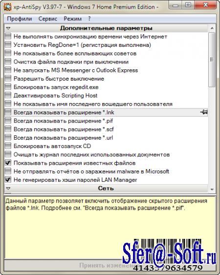 xp-AntiSpy 3.97.7 Final Rus