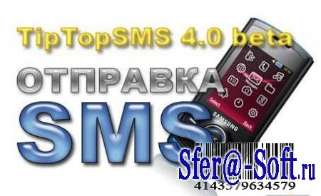 Tip-Top SMS 4.7 Rus