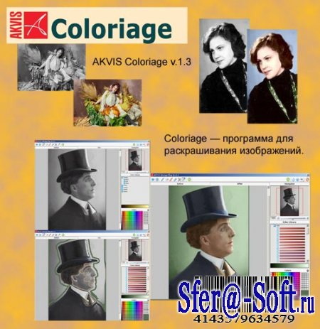 AKVIS Coloriage 7.0 ML