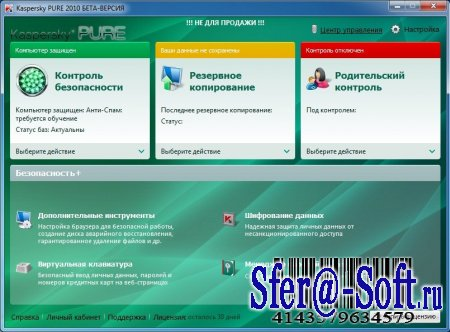 Kaspersky PURE 9.0.0.192 + Updater