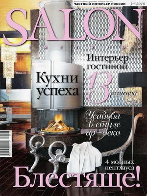 Salon Interior №3 (147) март 2010
