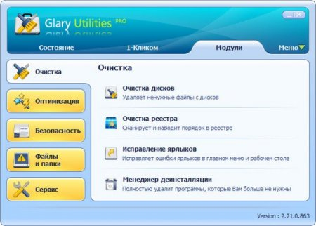 Glary Utilities Pro 2.21.0.863 + Portable