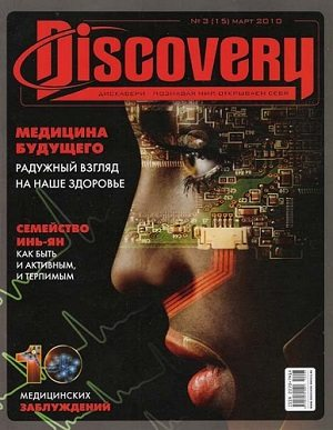 Discovery №3 (март 2010)
