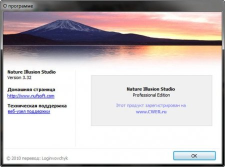 Nature Illusion Studio 3.41 Rus