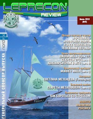 "Журнал ""Leprecon Review"" №08(июль), 2010"