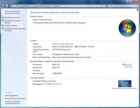 Windows 7 Максимальная x86 Activated v1.0 by Dj HAY